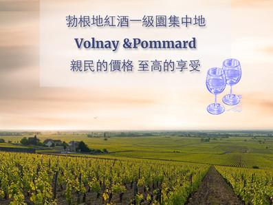 勃根地紅酒一級園集中地Volnay和Pommard,親民的價格,至高的享受