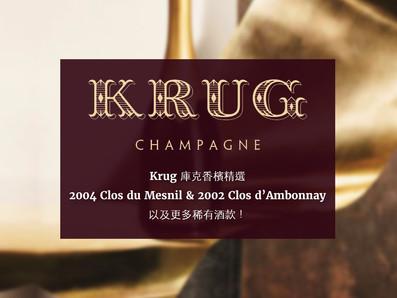 Krug庫克香檳精選酒款,2004 Clos du Mesnil和2002 Clos d'Ambonnay以及更多稀有酒款!