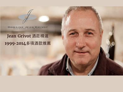 Jean Grivot酒莊精選,從1999年到2014年,多項酒款高分評價,最高Allen Meadows 96分