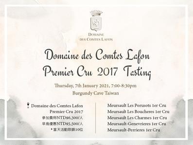 🎉迎接2021,跨年後首個品鑑體驗,嚐遍 5款2017 Domaine des Comtes Lafon 一級園!