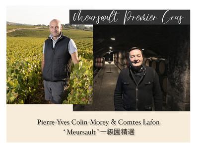 來自Pierre-Yves Colin-Morey和Comtes Lafon的Meursault一級園精選