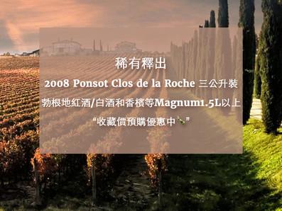 稀有釋出,包含2008 Ponsot Clos de la Roche三公升裝,勃根地紅酒/白酒和香檳等Magnum1.5L以上收藏價預購優惠中🍾