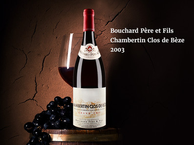 94分高分的2003 Bouchard Chambertin Clos-de-Beze每瓶只要NT$8,800