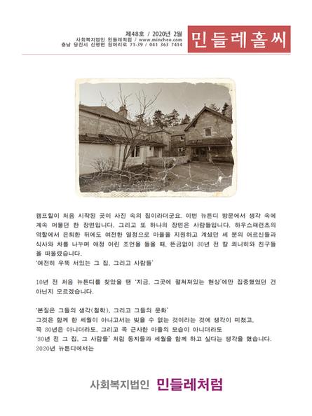 민들레홀씨48호(2020년2월)