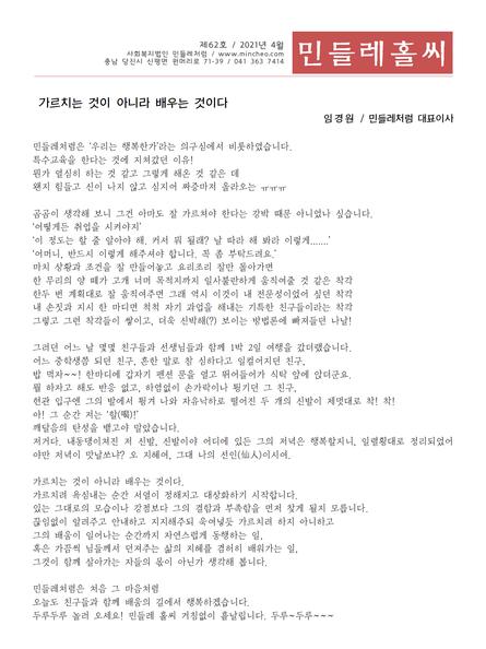 민들레홀씨62호(2021년4월)