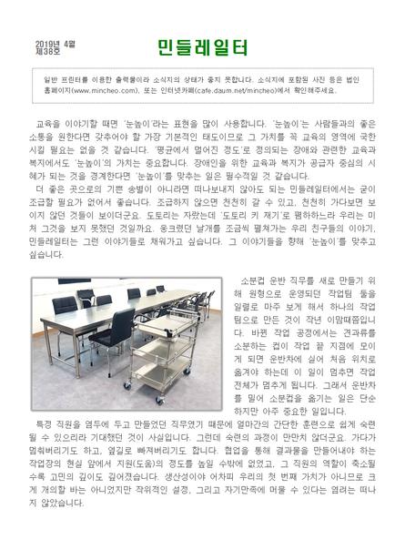 민들레일터38호(2019년4월)