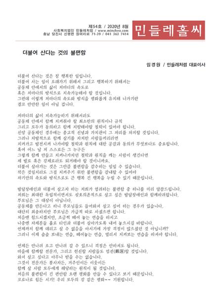 민들레홀씨54호(2020년8월)