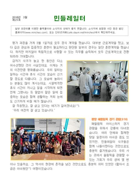 민들레일터25호(2018년3월)