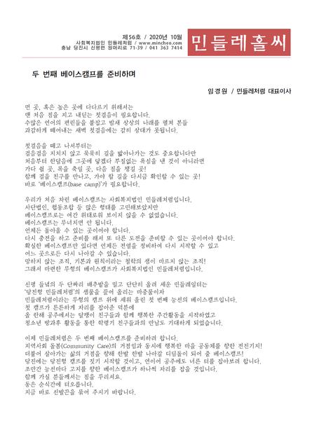민들레홀씨56호(2020년10월)