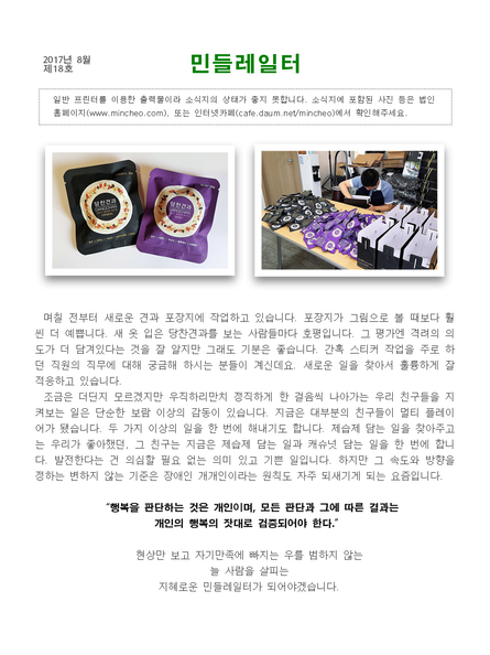 민들레일터18호(2017년8월)