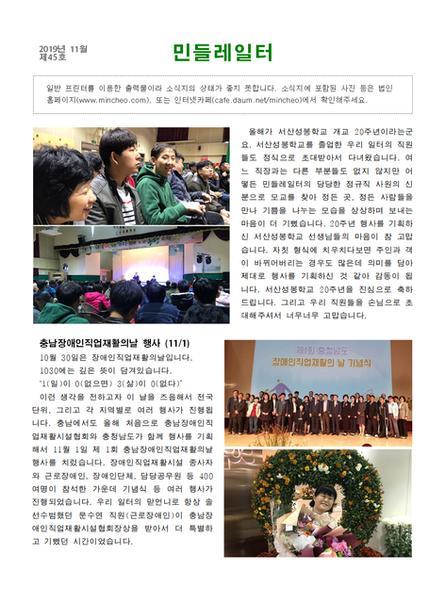 민들레일터45호(2019년11월)