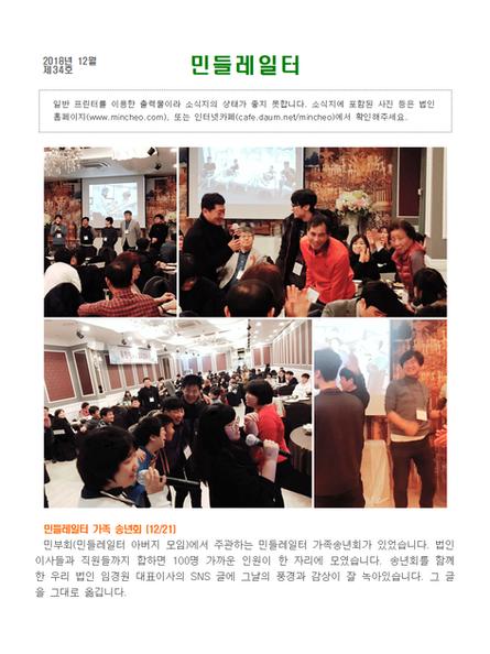 민들레일터34호(2018년12월)