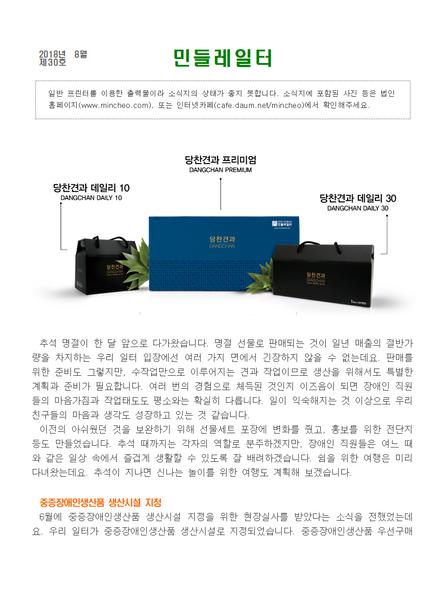 민들레일터30호(2018년8월)