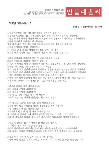 민들레홀씨64호(2021년6월)
