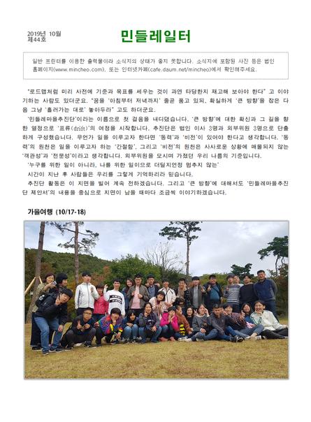 민들레일터44호(2019년10월)