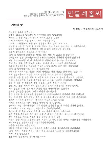 민들레홀씨57호(2020년11월)