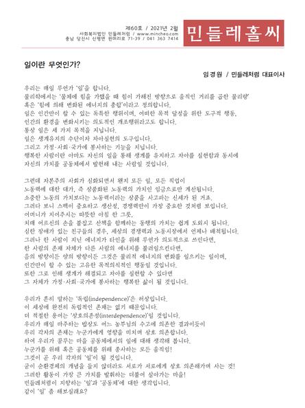 민들레홀씨60호(2021년2월)