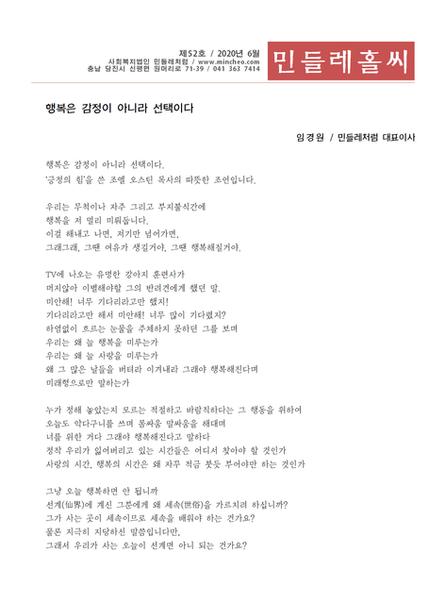 민들레홀씨52호(2020년6월)