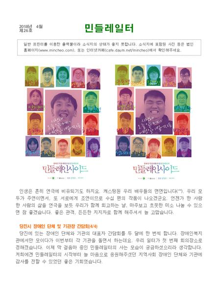 민들레일터26호(2018년4월)