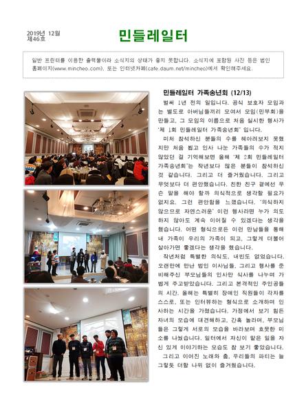 민들레일터46호(2019년12월)