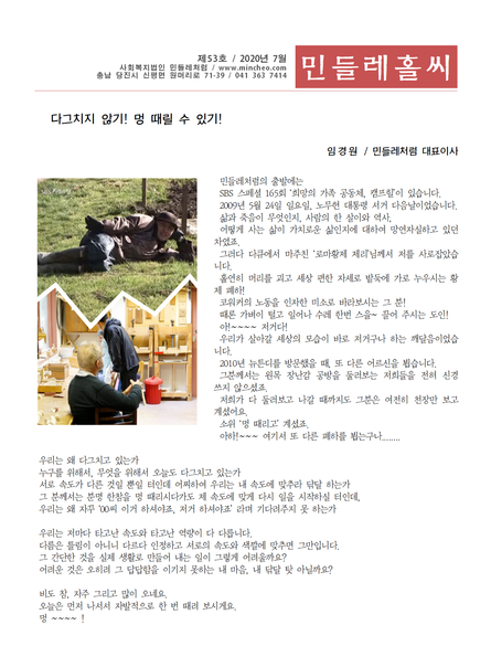 민들레홀씨53호(2020년7월)