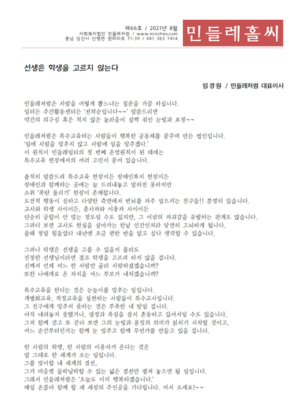 민들레홀씨66호(2021년8월)