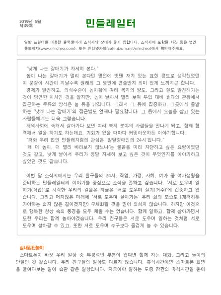 민들레일터39호(2019년5월)