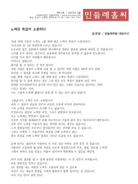 민들레홀씨63호(2021년5월)