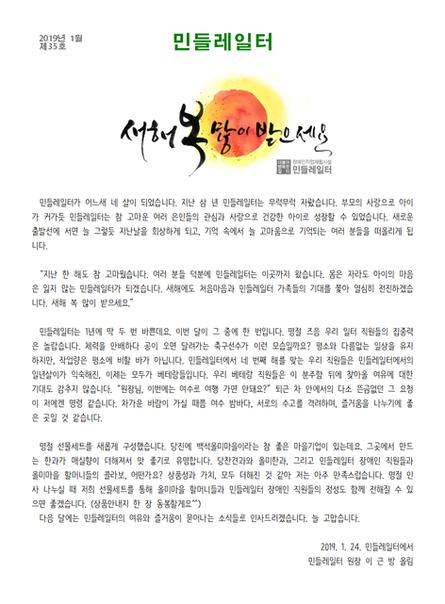 민들레일터35호(2019년1월)