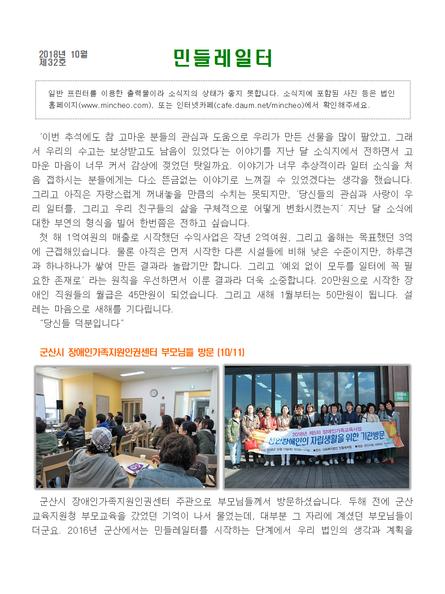 민들레일터32호(2018년10월)