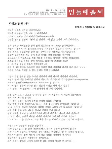 민들레홀씨61호(2021년3월)