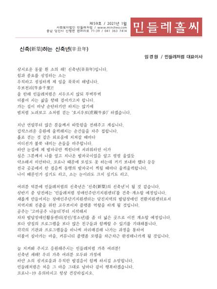 민들레홀씨59호(2021년1월)