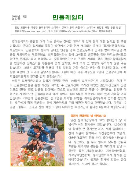민들레일터27호(2018년5월)
