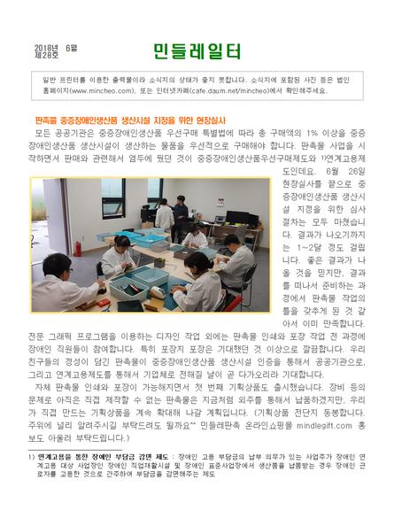 민들레일터28호(2018년6월)