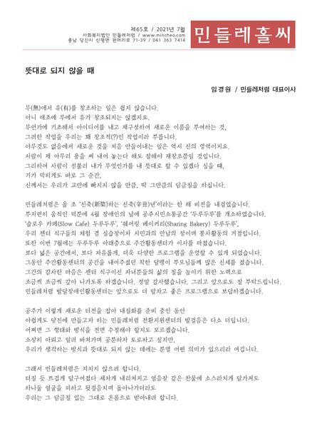 민들레홀씨65호(2021년7월)