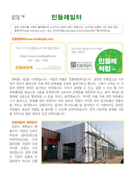 민들레일터17호(2017년7월)
