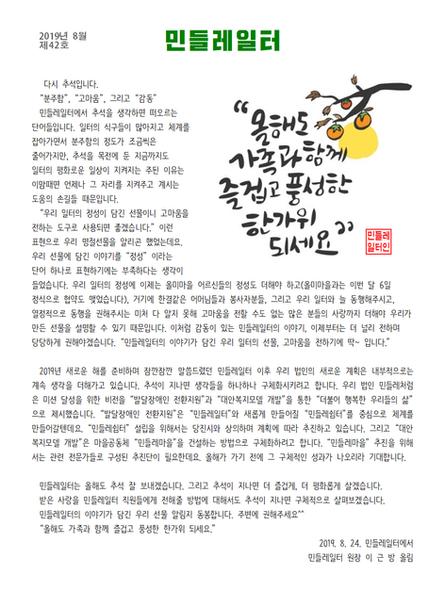 민들레일터42호(2019년8월)