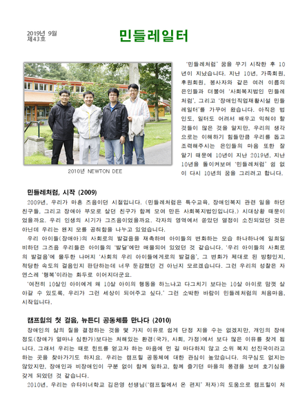 민들레일터43호(2019년9월)