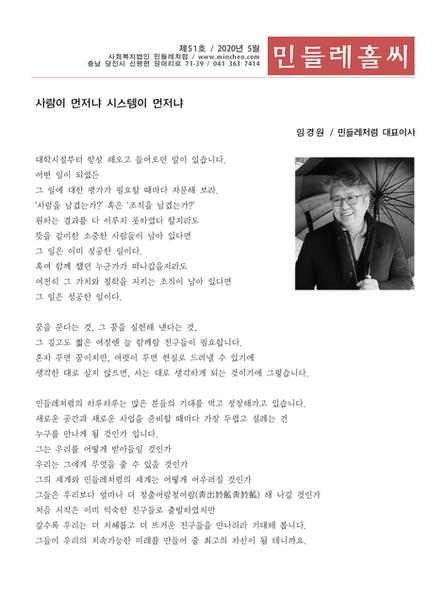 민들레홀씨51호(2020년5월)