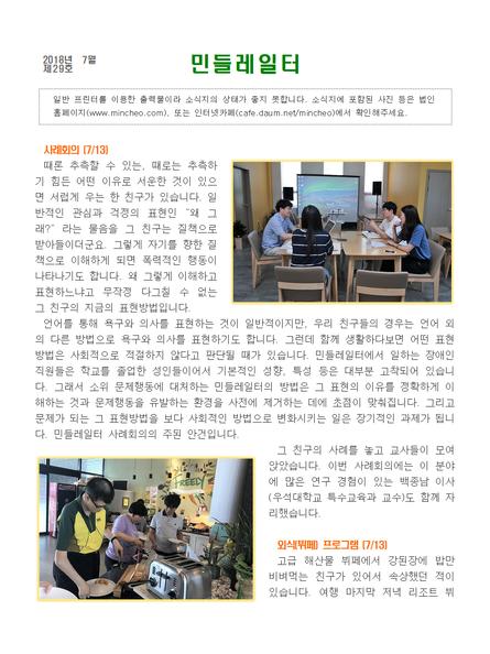 민들레일터29호(2018년7월)