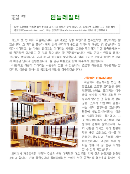 민들레일터22호(2017년12월)