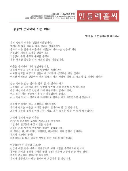 민들레홀씨55호(2020년9월)