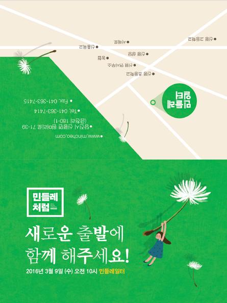 민들레일터 개소식 안내(2016년 3월 9일 오전 10시)