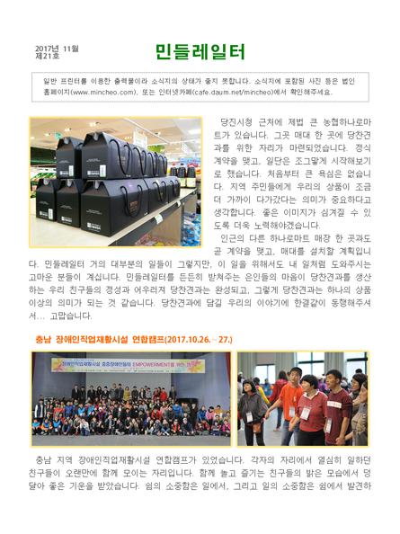 민들레일터21호(2017년11월)