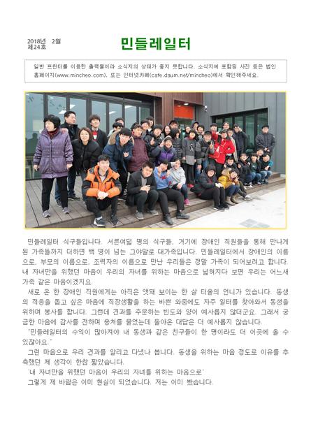 민들레일터24호(2018년2월)