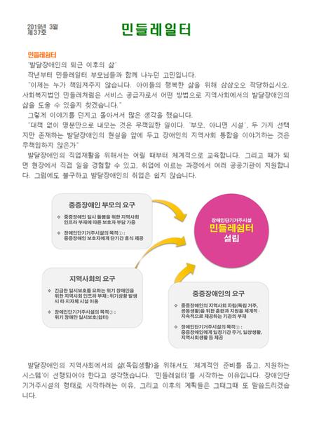 민들레일터37호(2019년3월)