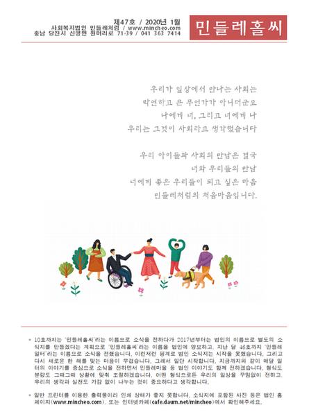 민들레홀씨47호(2020년1월)
