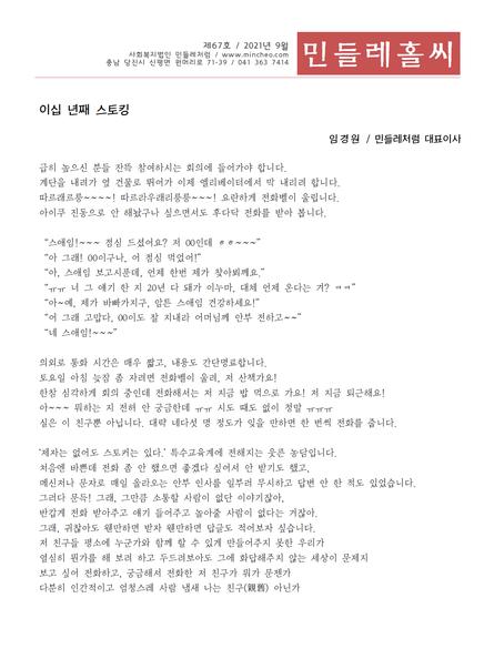 민들레홀씨67호(2021년9월)