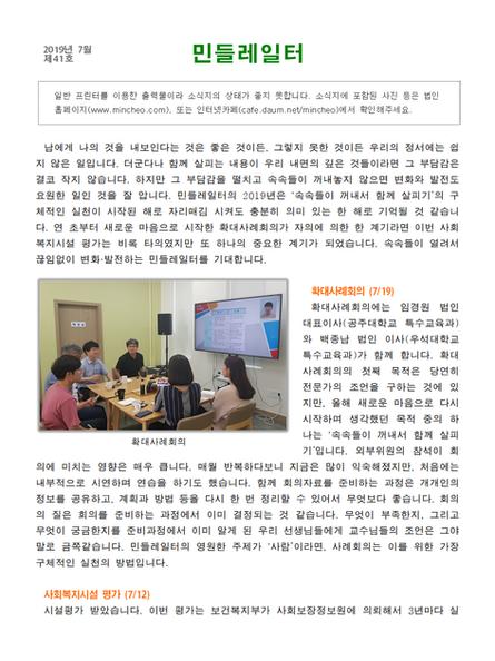 민들레일터41호(2019년7월)