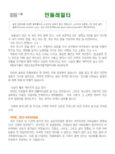 민들레일터33호(2018년11월)